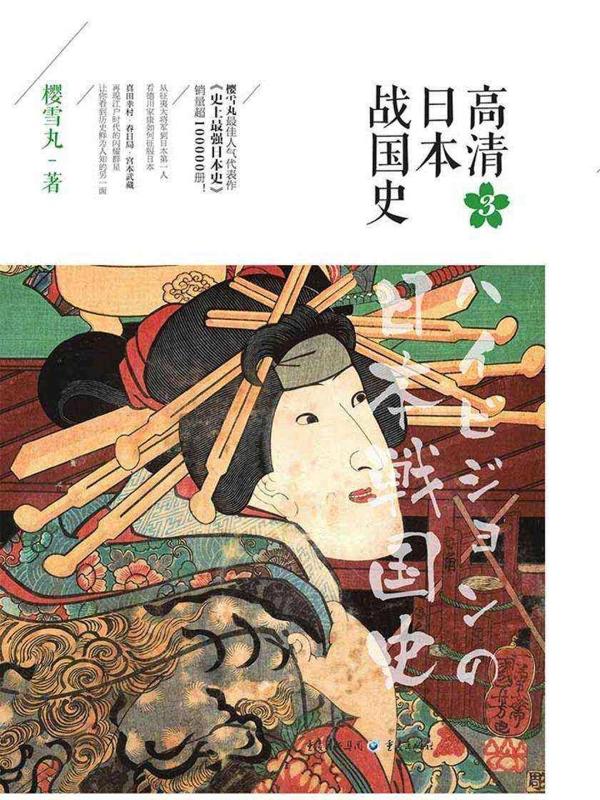 高清日本战国史3