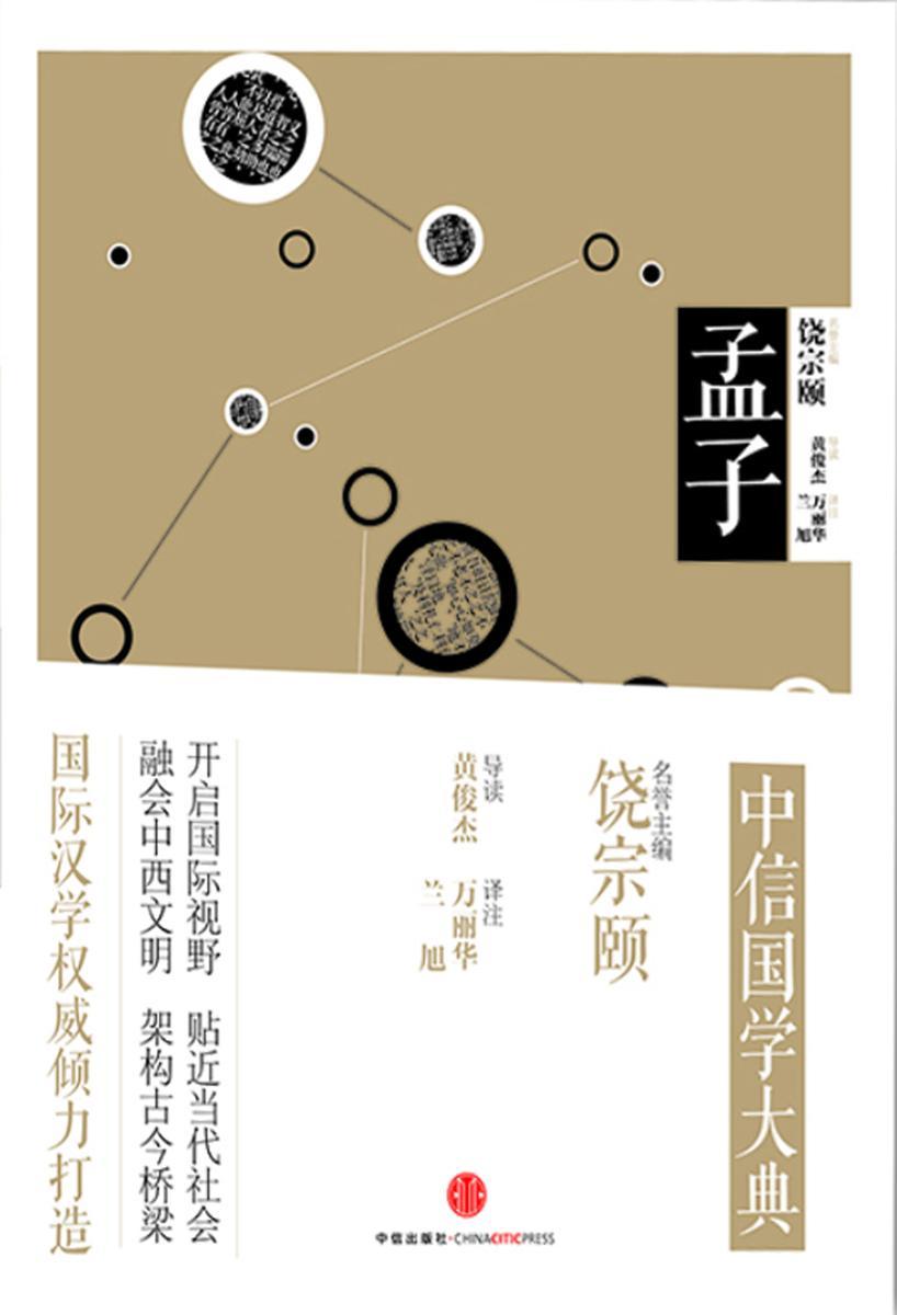 中信国学大典·孟子