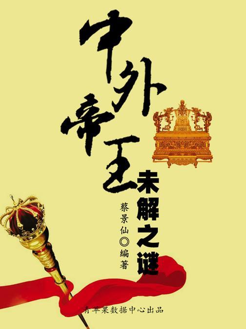 奥秘世界知识文库(10本)-中外帝王未解之谜