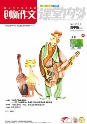 2013.9创新作文高中版(电子杂志)(仅适用PC阅读)