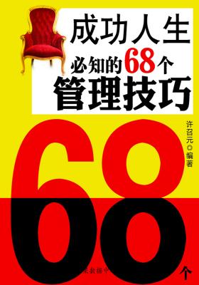 教你成功丛书15本-成功人生必知的68个管理技巧