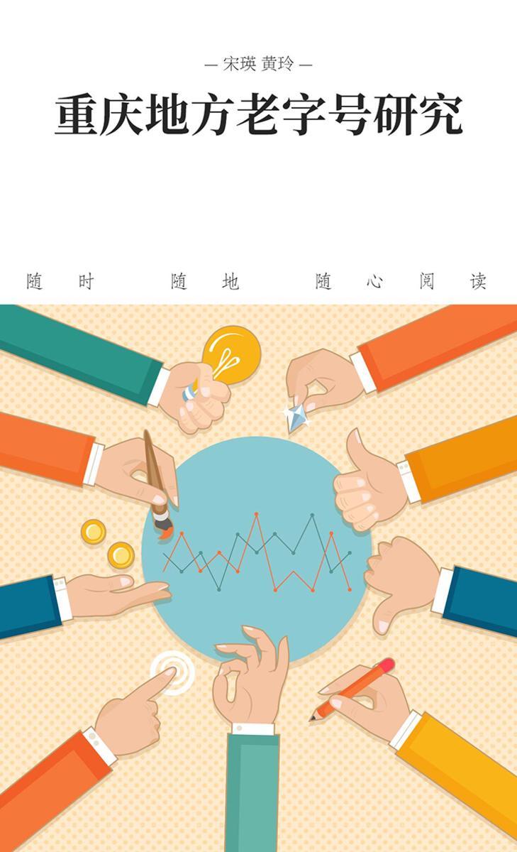重庆地方老字号研究