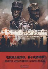 中国兄弟连(试读本)