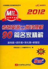 2012考研英语(二)阅读理解90篇名家精解(第3版)(试读本)