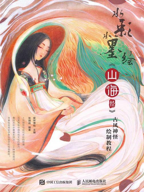水彩水墨绘 《山海经》古风神怪绘制教程