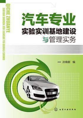 汽车专业实验实训基地建设与管理实务
