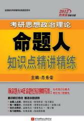 2012肖秀荣考研思想政治理论命题人知识点精讲精练(试读本)
