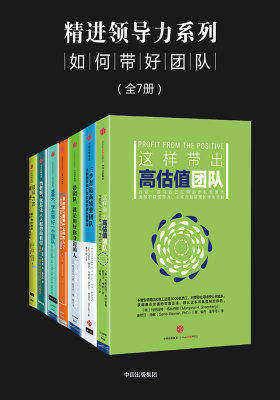 精进领导力系列:如何带好团队(全7册)