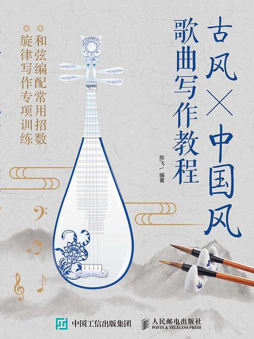 古风X中国风歌曲写作教程