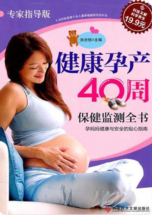 健康孕产40周保健监测全书