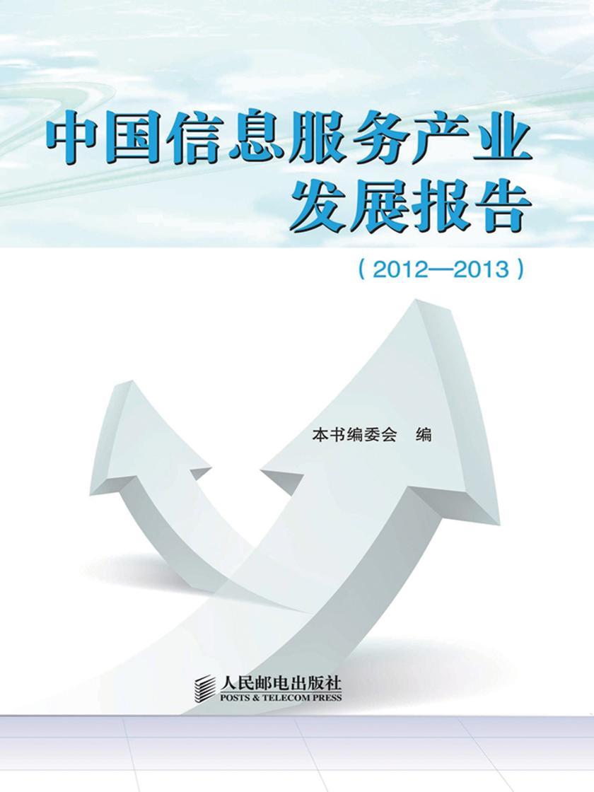 中国信息服务产业发展报告(2012-2013)