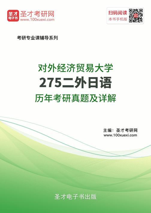 对外经济贸易大学275二外日语历年考研真题及详解
