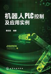 机器人PLC控制及应用实例