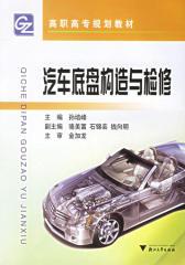 汽车底盘构造与检修(仅适用PC阅读)
