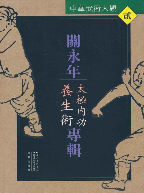 关永年专辑:太极内功养生术
