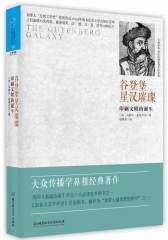 谷登堡星汉璀璨:印刷文明的诞生(试读本)