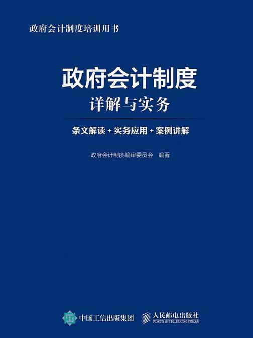 政府会计制度详解与实务:条文解读+实务应用+案例讲解