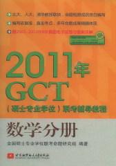 2011年GCT(硕士专业学位)联考辅导教程数学分册(试读本)