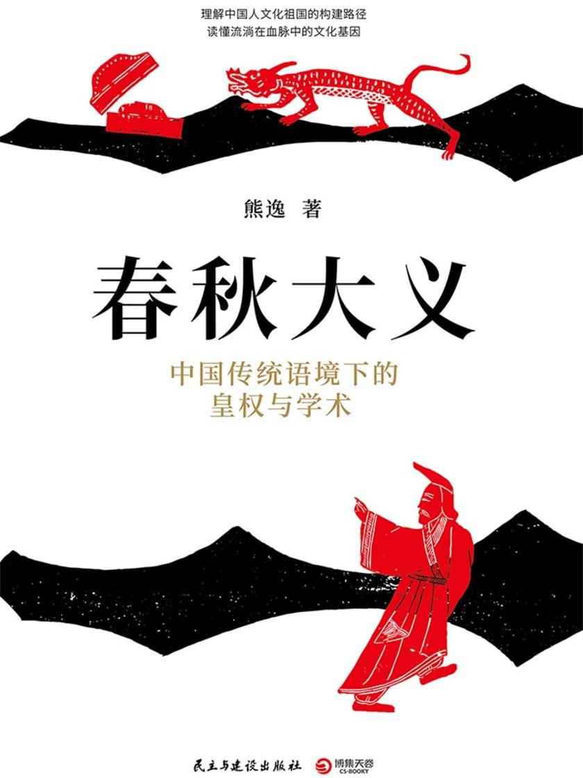 春秋大义:中国传统语境下的皇权与学术