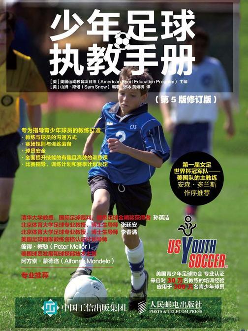 少年足球执教手册(第5版修订版)