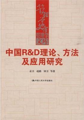 中国R&D理论、方法及应用研究(管理学文库)(仅适用PC阅读)