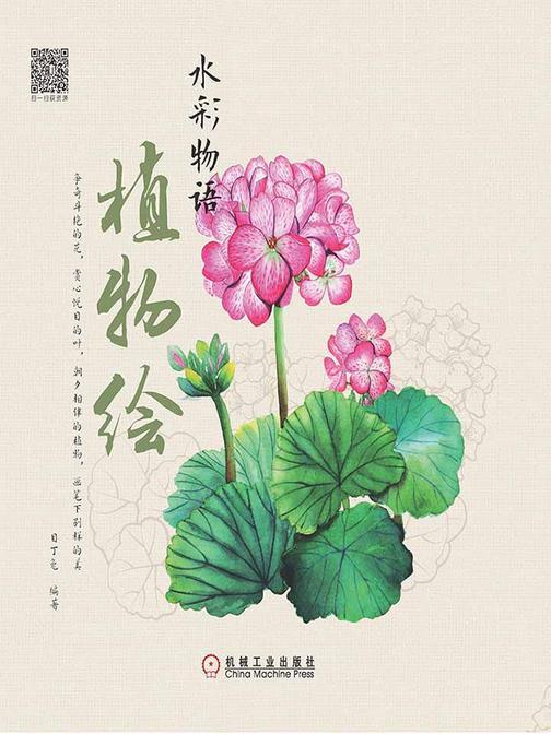 水彩物语:植物绘