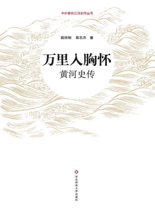 万里入胸怀:黄河史传