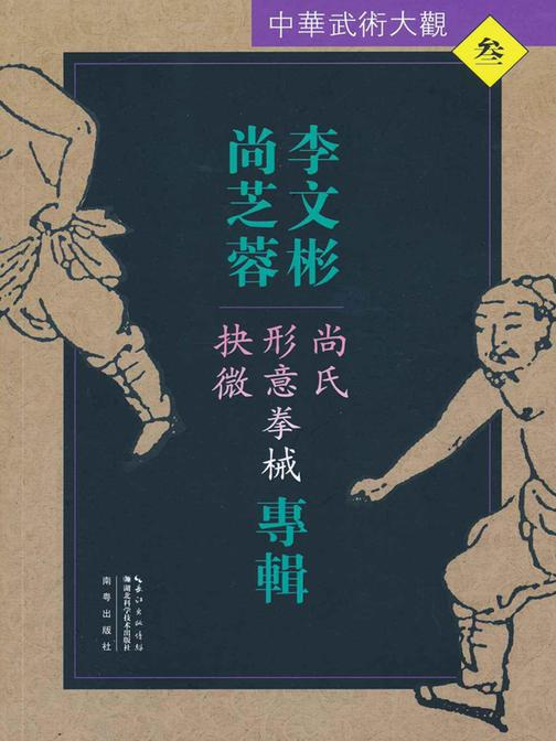 李文彬、尚芝蓉专辑:尚氏形意拳械抉微