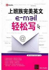 上班族完美英文e-mail轻松写(试读本)