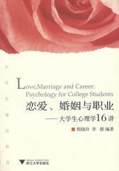 恋爱、婚姻与职业——大学生心理学16讲