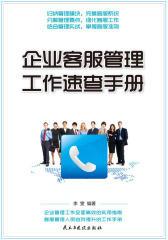 企业客服管理工作速查手册(试读本)