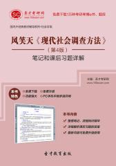 圣才学习网·风笑天《现代社会调查方法》(第4版)笔记和课后习题详解(仅适用PC阅读)