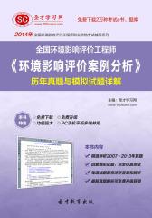 圣才学习网·2014年环境影响评价工程师《环境影响评价案例分析》历年真题与模拟试题详解(仅适用PC阅读)