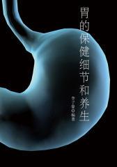 胃的保健细节和养生(现代健康丛书)