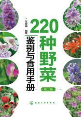 220种野菜鉴别与食用手册(第二版)