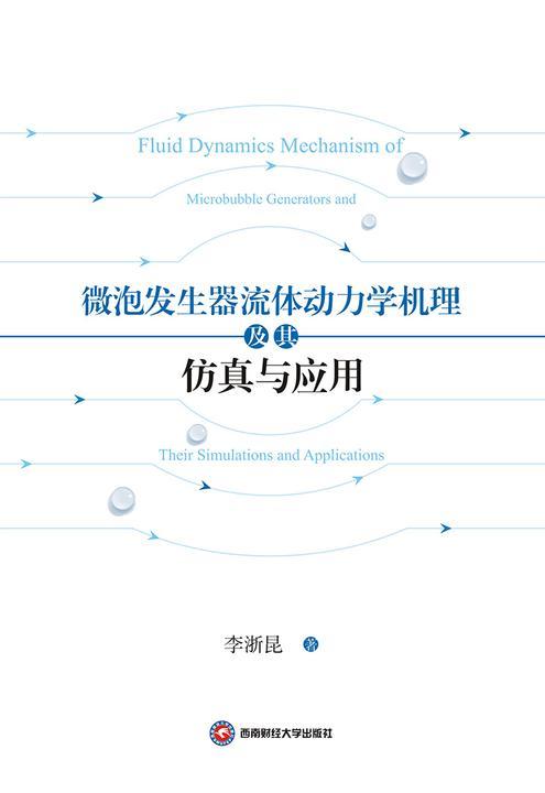 微泡发生器流体动力学机理及其仿真与应用