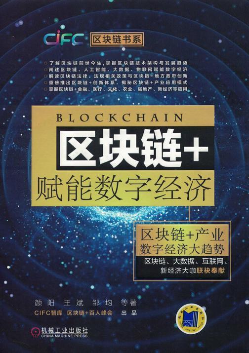 区块链+赋能数字经济