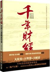 千年财经(试读本)
