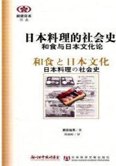 日本料理的社会史(试读本)