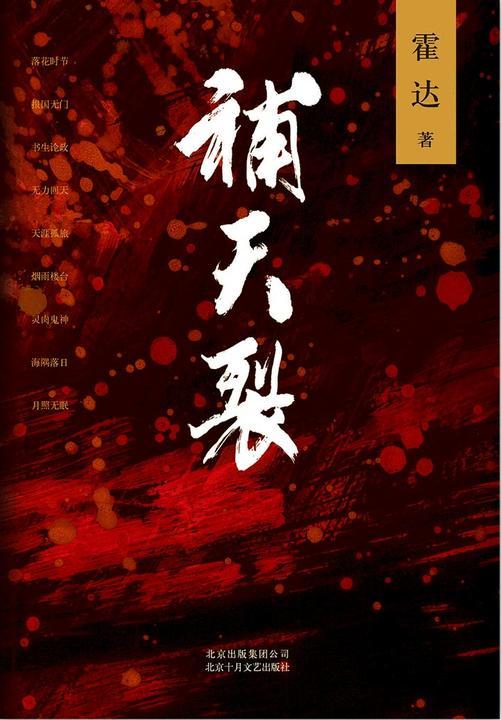 补天裂(2015版)