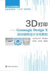 3D打印——Geomagic Design X5.1  逆向建模设计实用教程