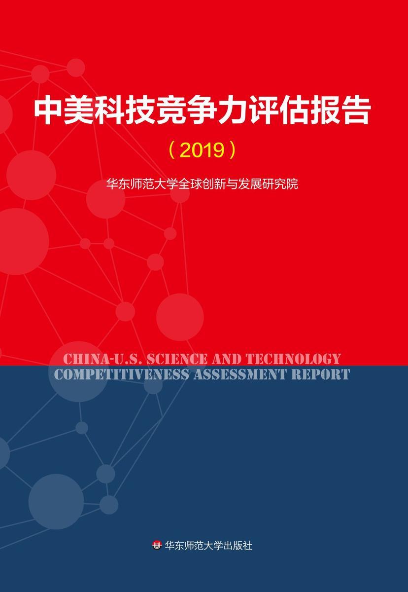 中美科技竞争力评估报告.2019