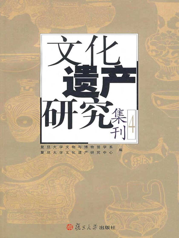文化遗产研究集刊(第四辑)(仅适用PC阅读)