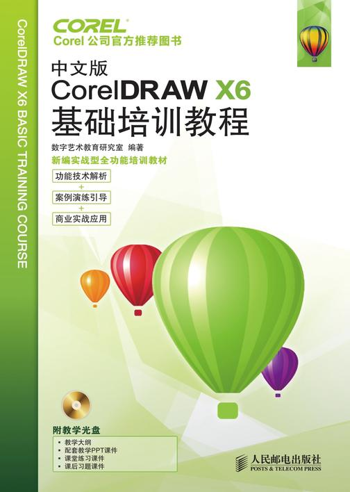中文版CorelDRAWX6基础培训教程