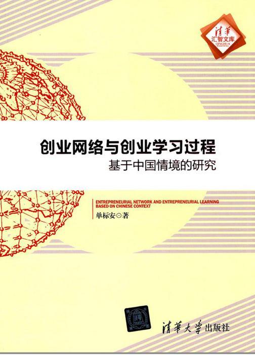 创业网络与创业学习过程——基于中国情境的研究