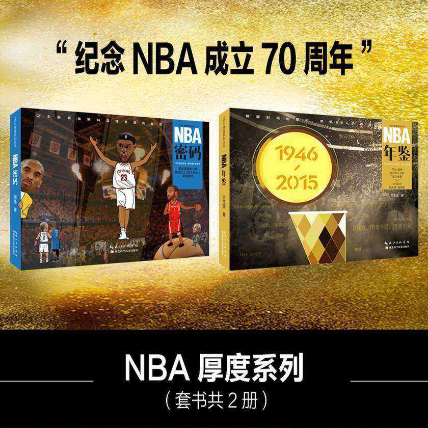 NBA厚度系列丛书:NBA密码+NBA年鉴(套装共2册)