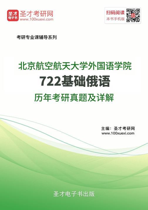 北京航空航天大学外国语学院722基础俄语历年考研真题及详解