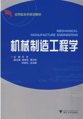 机械制造工程学(仅适用PC阅读)