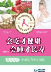 会吃才健康,会睡才长寿:《黄帝内经》中的饮食养生秘法(试读本)(仅适用PC阅读)