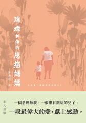 瑋瑋和他的患癌媽媽(仅适用PC阅读)